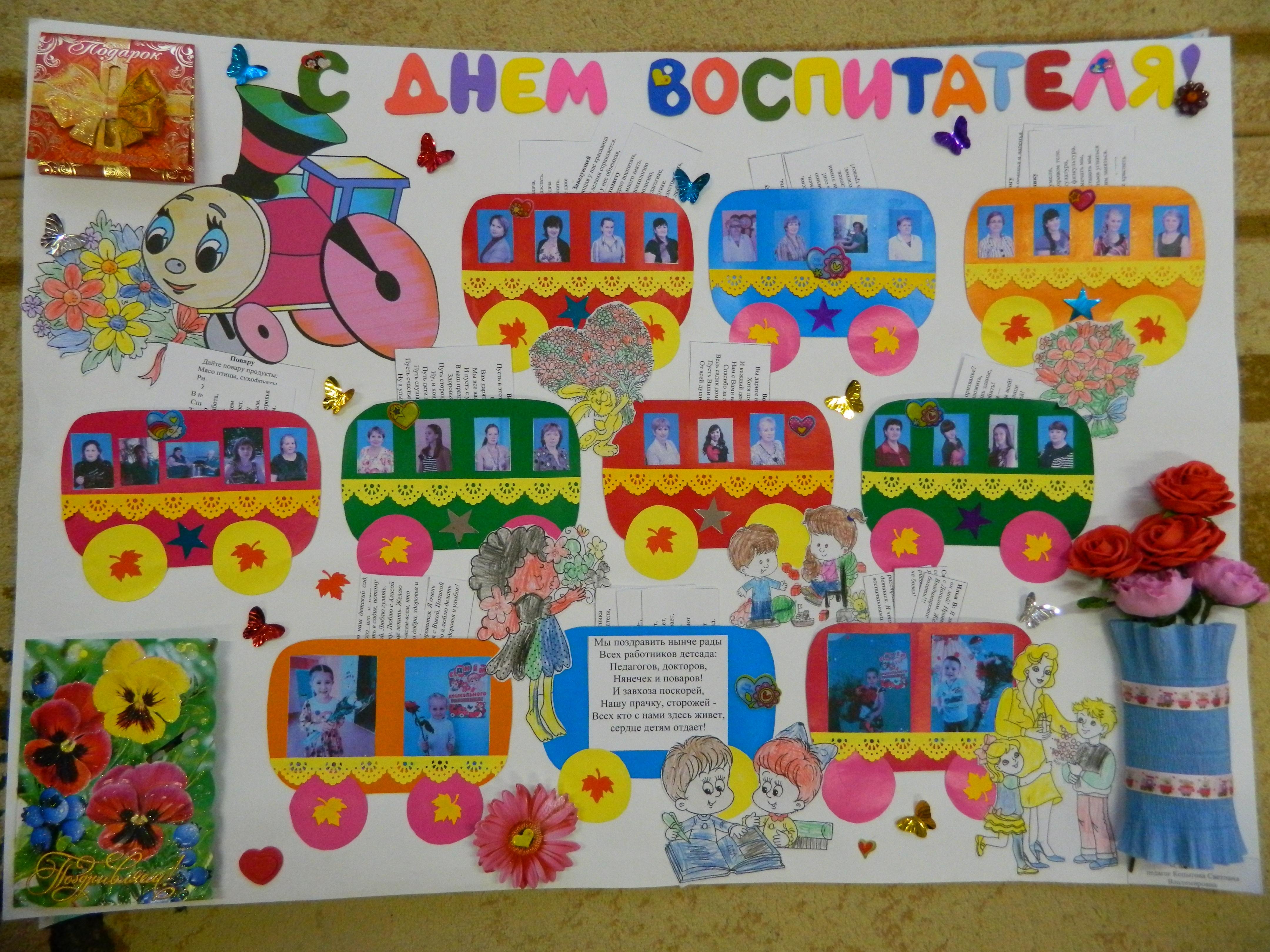 Что подарить на День Воспитателя Ребенок в детском саду 92