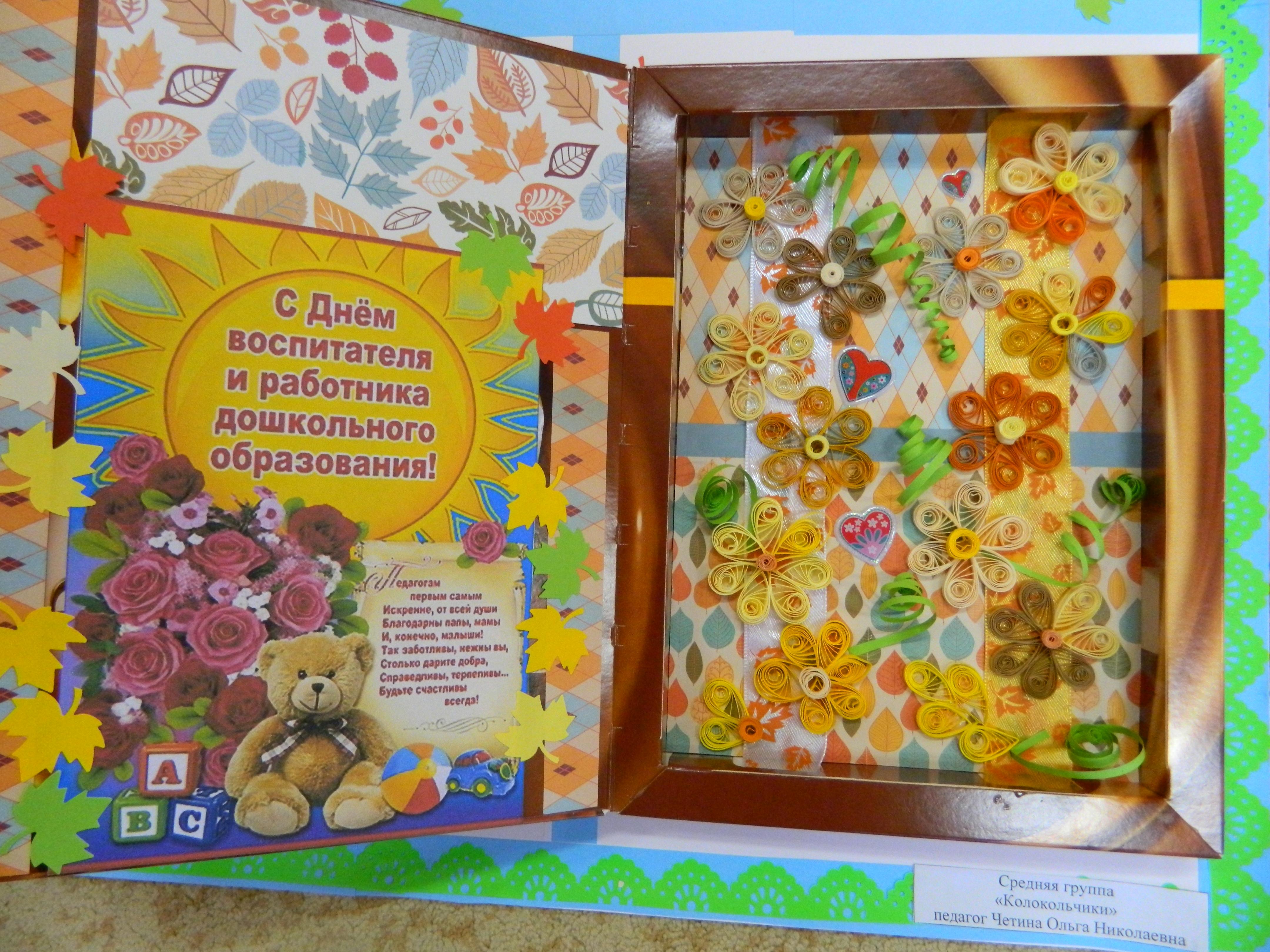 Что подарить на День Воспитателя Ребенок в детском саду 31