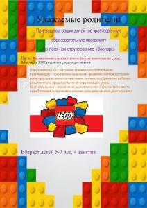 Лего зоопарк