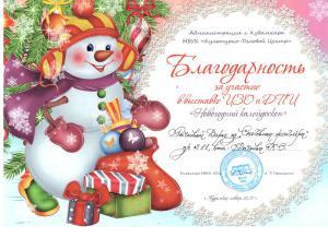 Рычкова Дарья КДЦ Рождество