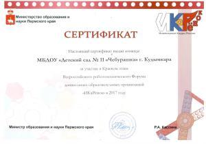 Икаренок, 10 место в Пермском крае