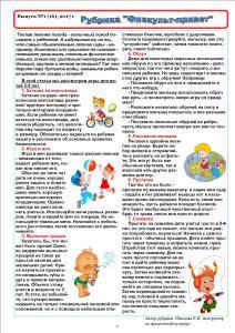 ЛУЧ № 1-2017 стр 7