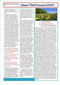 ЛУЧ № 1-2017 стр 11
