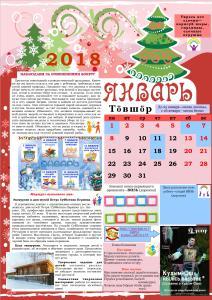 3  ЯНВАРЬ календарь 2018 а3 нужный вариант