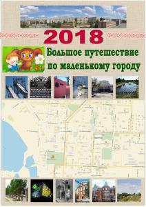 1 обложка календарь 2018 а3 нужный вариант