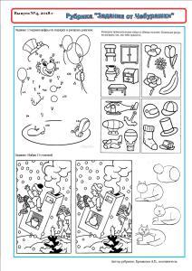 16 стр ЛУЧ 4