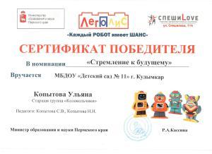 сертификат Копытова Ульяна