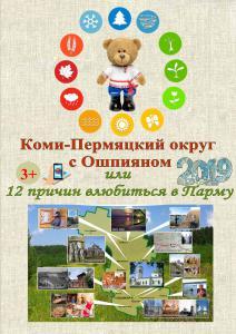 1  календарь 2019 КПО обложка