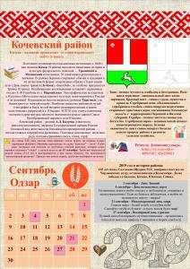 11 календарь 2019 КПО сент