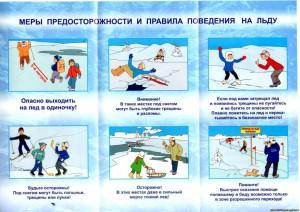 pravila_tonkij_led
